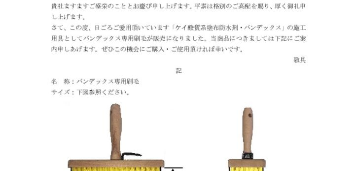 新商品案内_バンデックス専用刷毛のサムネイル