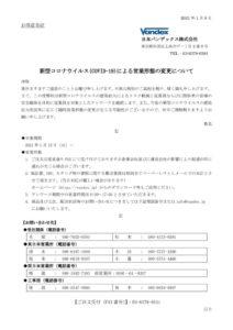 営業形態_新型コロナウイルス_20210108のサムネイル