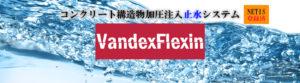 Vandex Flexin